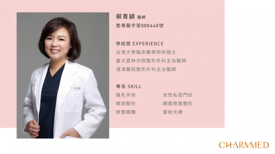 玻尿酸-蘋果肌+夫妻宮醫師介紹