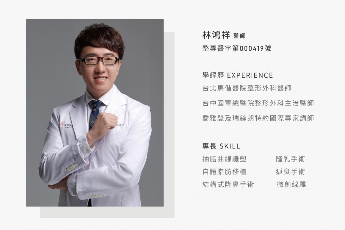 林鴻祥醫師