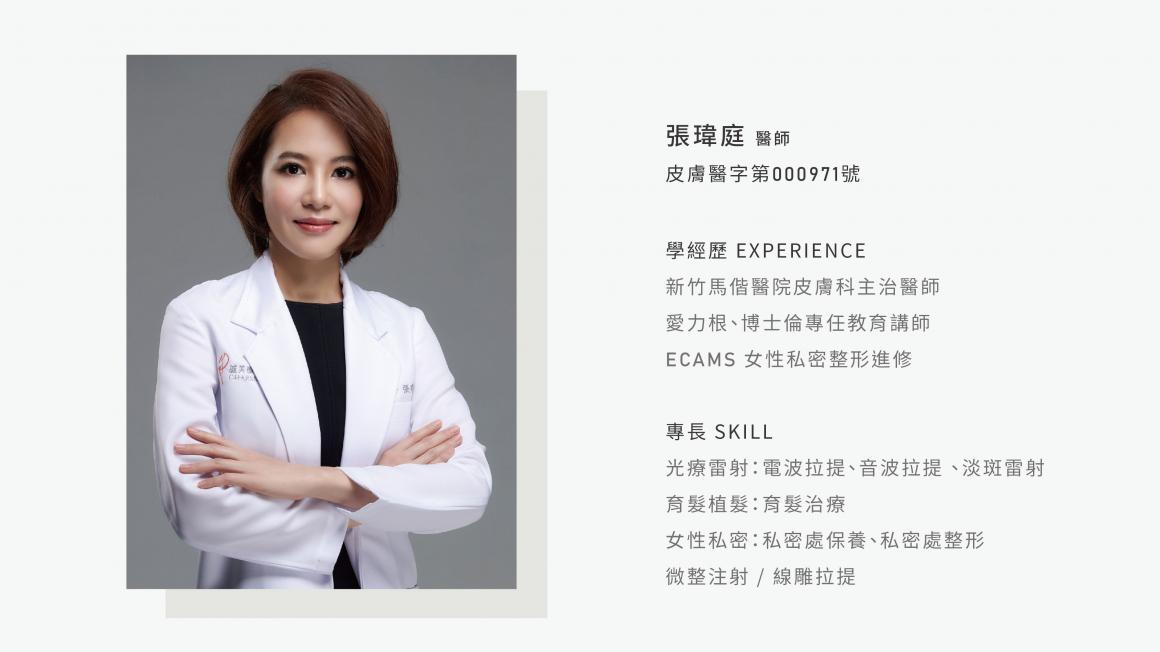 醫師介紹圖-03