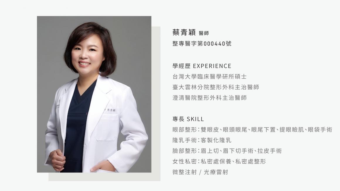 醫師介紹圖-02