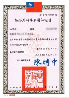 00071整外專科證書-網