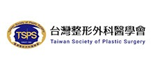 台灣整形外科醫學會