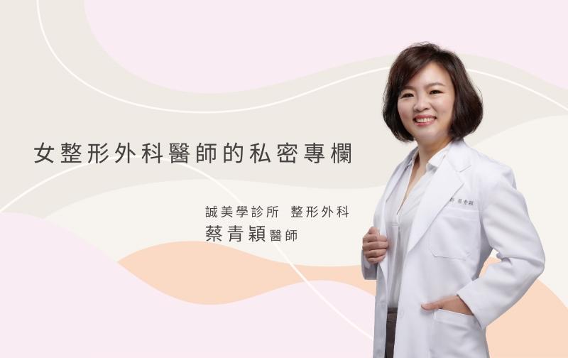 蔡青穎醫師 女整形外科醫師的私密專欄