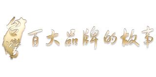 Honeyview_台灣百大品牌