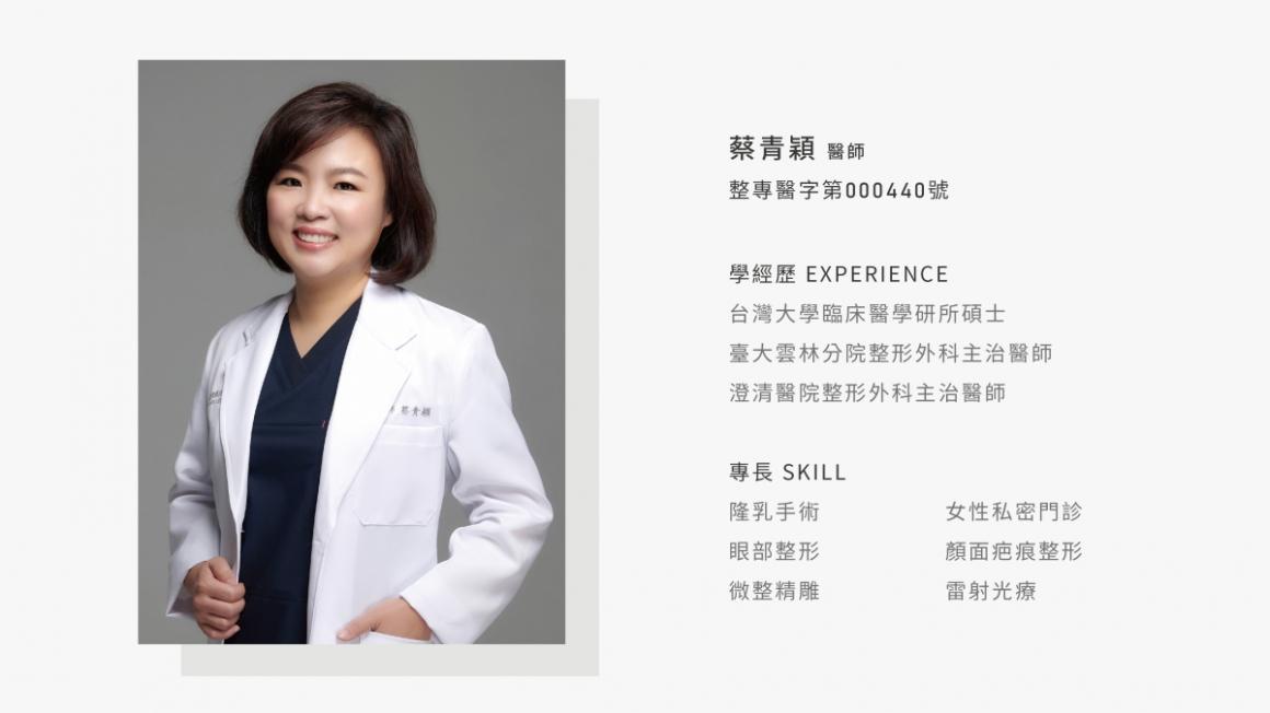 誠美學診所蔡青穎醫師