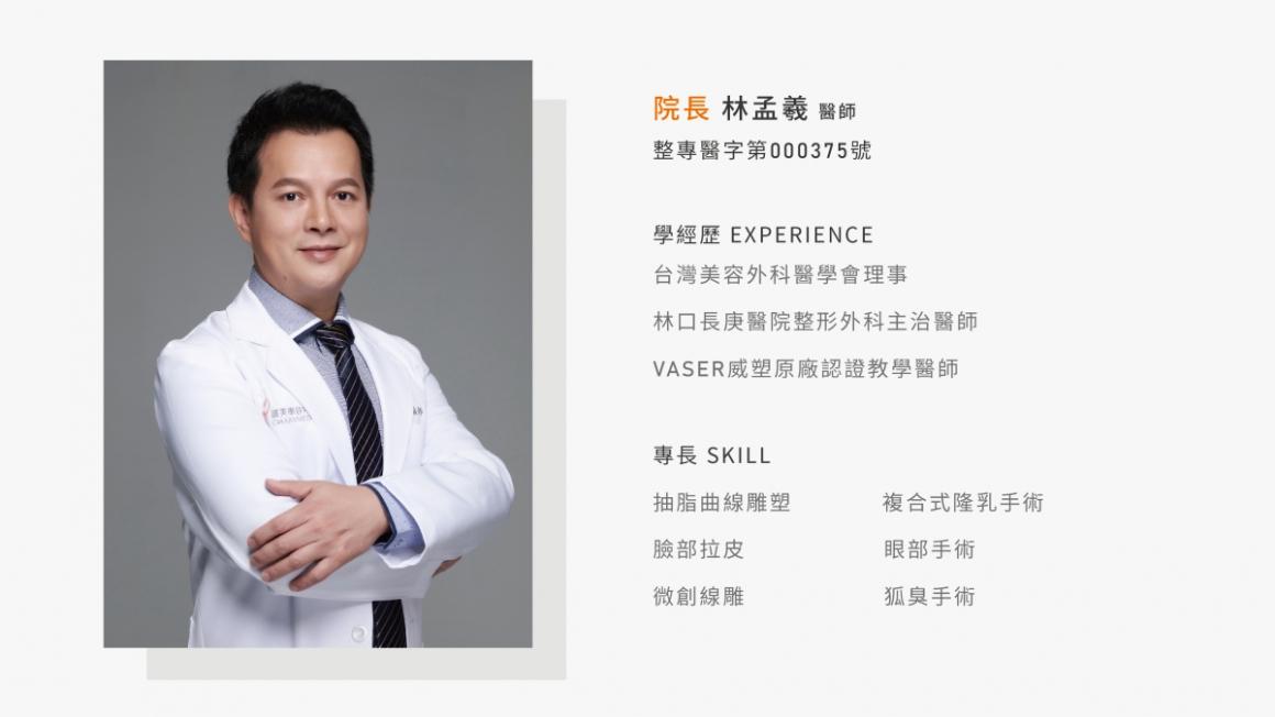 誠美學診所林孟羲醫師