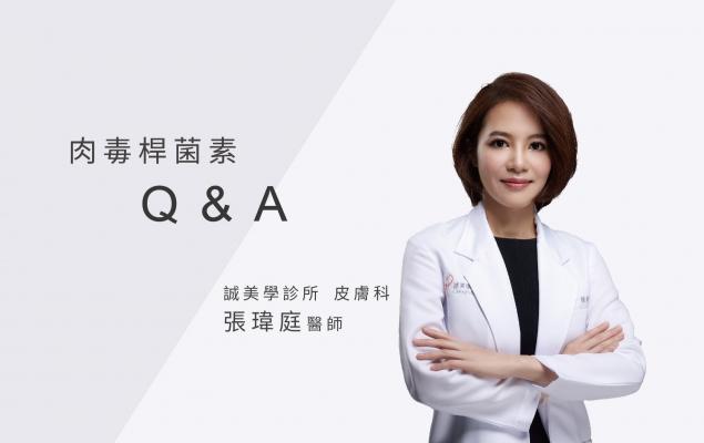張瑋庭醫師 皮膚科醫師的醫美專欄--關於肉毒桿菌素QA
