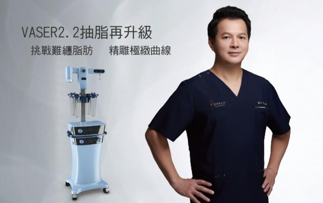 """""""梭達"""" 威塑超音波手術吸引系統:Vaser 2.2 再升級"""