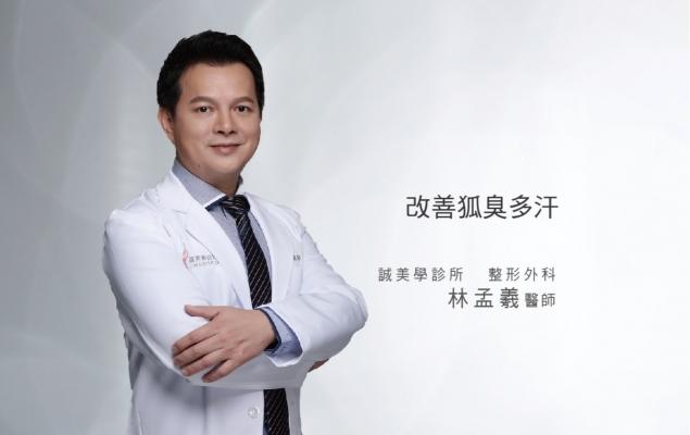 林孟羲醫師的狐臭  經驗談