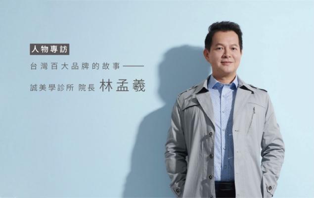 誠美學診所林孟羲院長接受台灣百大故事品牌採訪