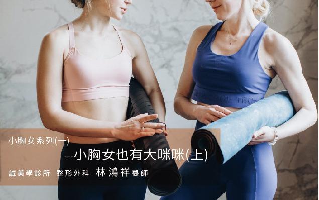 台中隆乳|自體脂肪隆乳|隆乳權威|林鴻祥專欄|小胸女系列一 (上): 小胸女也有大咪咪