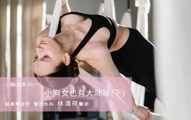 台中隆乳|自體脂肪隆乳|隆乳權威|林鴻祥專欄|小胸女系列一 (下): 小胸女也有大咪咪