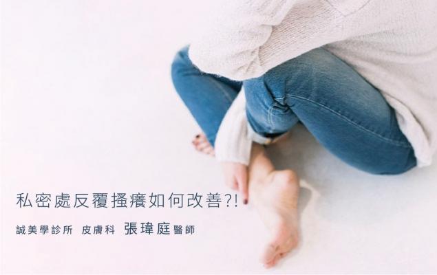 台中女性保養|女醫師|誠美學診所 張瑋庭醫師 — 「女孩與人妻」的私密問題