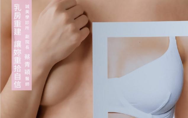 台中隆乳|乳房重建 讓妳重拾自信|誠美學診所 副院長蔡青穎醫師