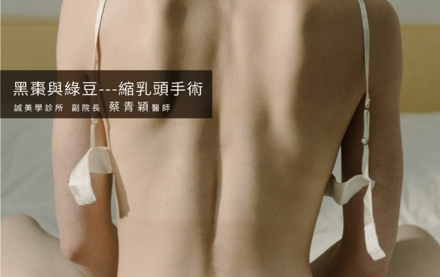 台中隆乳|黑棗與綠豆-縮乳頭手術|誠美學診所 副院長蔡青穎醫師