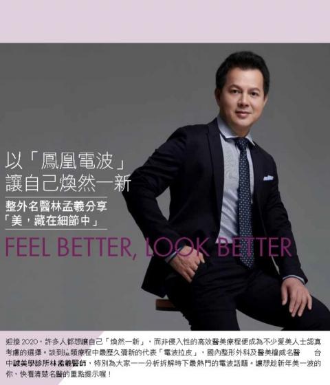 「鳳凰電波」讓妳完美煥然一新 整外名醫林孟羲分享「美,藏在細節中」 Feel Better, Look Better
