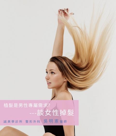 台中植髮育髮|植髮是男性專屬需求嗎?---- 談女性掉髮|誠美學診所 整形外科 吳明憲醫師