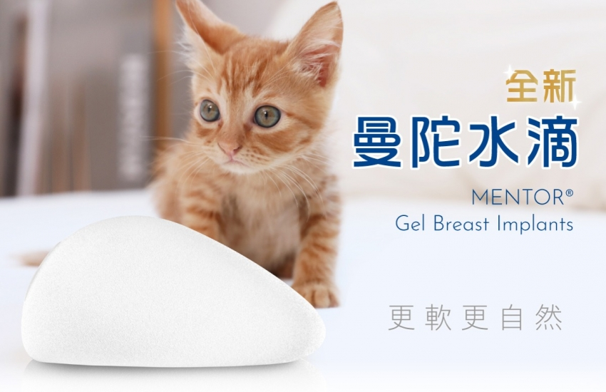 MENTOR曼陀 水滴型矽膠義乳