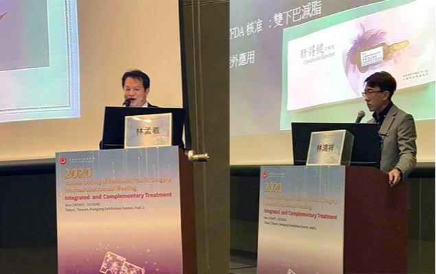 林孟羲院長+林鴻祥醫師受邀美容外科醫學會年會演講