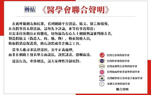 嚮應全台灣醫學會的聯合聲明, 揭發網路和媒體不良風氣和文化