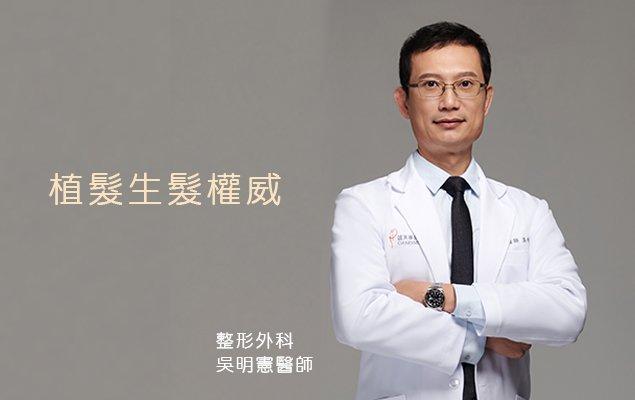 【育髮植髮】 吳明憲醫師