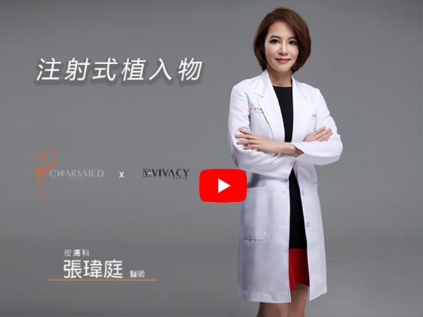 誠美學診所 張瑋庭醫師—Vivacy維法熙注射式植入物