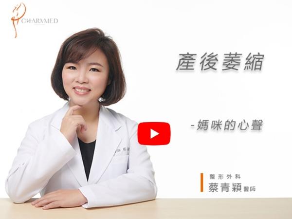 【誠美學診所 蔡青穎醫師—產後萎縮 哺乳媽咪的心聲】