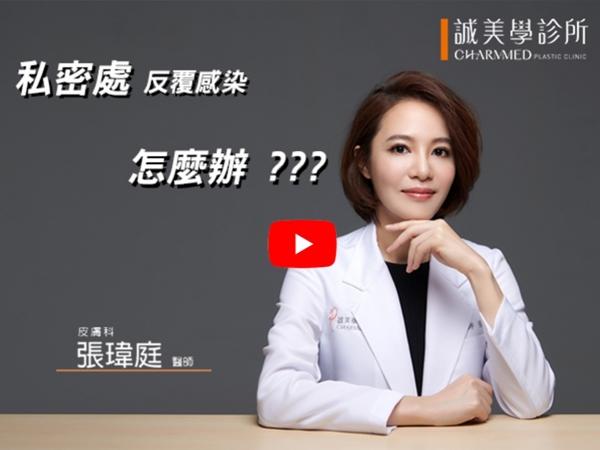 女性保養|誠美學診所診所張瑋庭醫師 — 私密處反覆發炎怎麼辦?