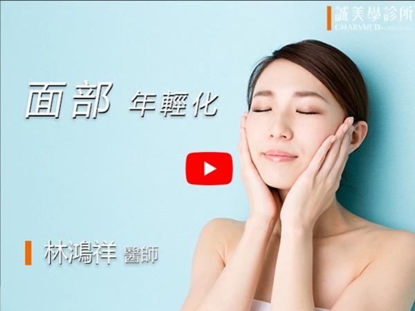 誠美學診所 林鴻祥醫師 — 面部年輕化