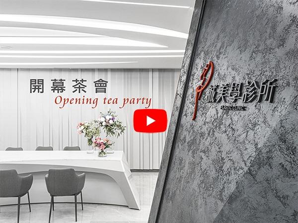 台中誠美學診所|開幕茶會