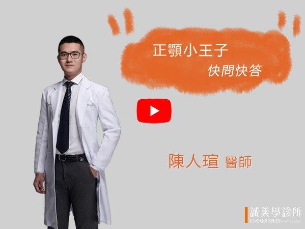 【誠美學診所 醫師專訪– 陳人瑄醫師快問快答】