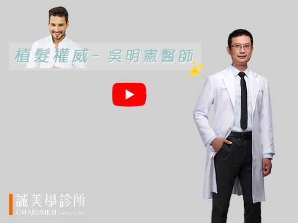 【誠美學診所 醫師專訪– 育髮植髮 吳明憲醫師】