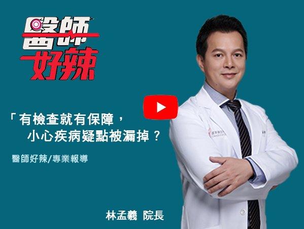 林孟羲院長參與【醫師好辣】節目與大家分享「有檢查就有保障,小心疾病疑點被漏掉?