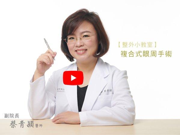 副院長 蔡青穎醫師的整外小教室- - -複合式眼周手術