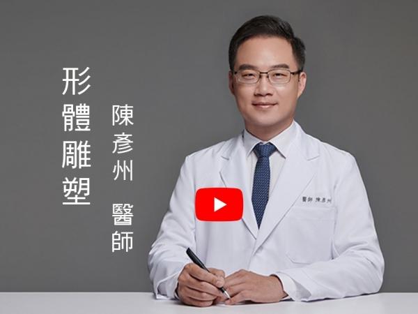 【誠美學診所 醫師專訪】  整形外科 陳彥州醫師